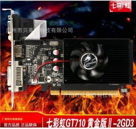 七彩虹黄金版II-2GD3 ,2G高清独立显卡,量大价优