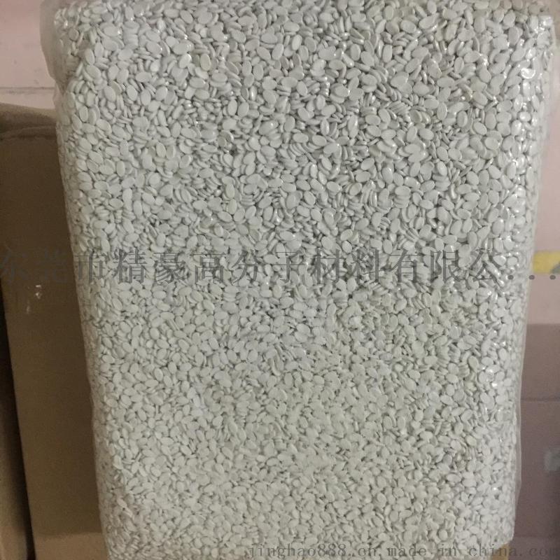厂家直销塑料消泡剂 塑料消泡母粒  用于软包装 真空包装