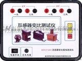 HTCT-200 互感器變比極性測試儀(離線)