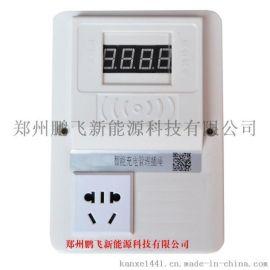 厂家直销PF-1C智能充电插座