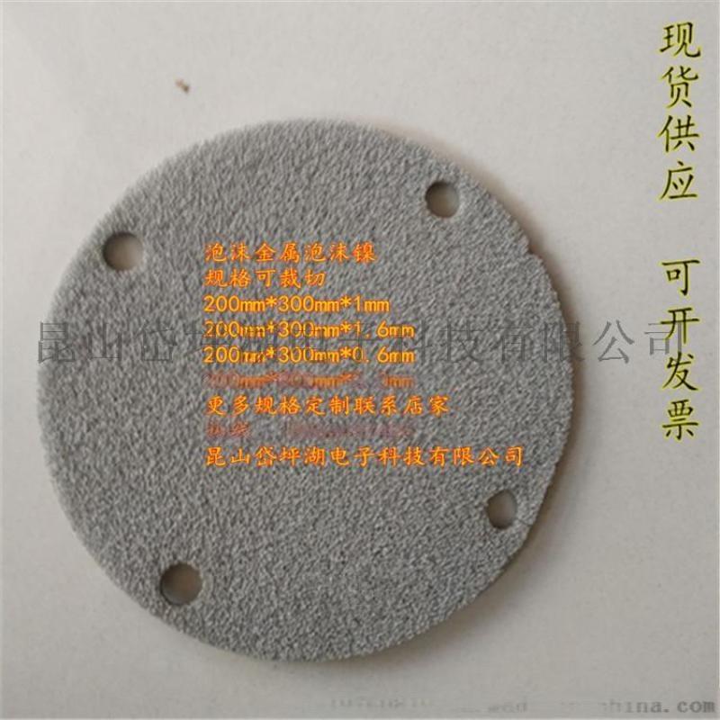 泡沫镍 电子烟泡沫镍网 电极实验测试