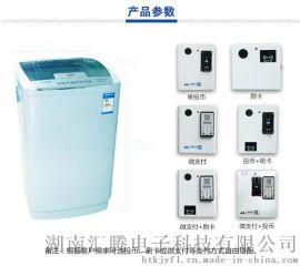 湖南自助投币式洗衣机厂家首选汇腾科技w