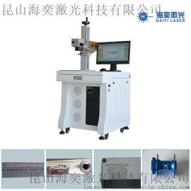 厂家直销光纤激光打标机激光喷码机激光打码机激光刻字机镭雕机