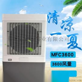 车间湿帘冷风机 冷水空调MFC3600
