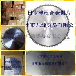 日本津根合金锯片 尺寸250-830 切割有色金属