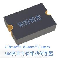 微型全方位振动传感器 360度振动触发感应功能 小规格高度1.1mm,用于各类智能防盗报警装置,汽车电子