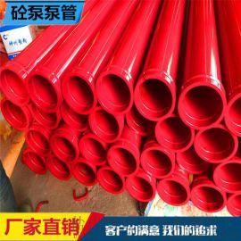 混凝土地泵管泵管 高压地泵管