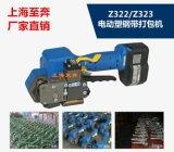 生产销售全自动19mm塑钢带打包机 电动打包机供应