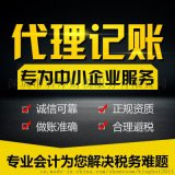 深圳代理记账专业处理税务一般纳税人代申请记账报税