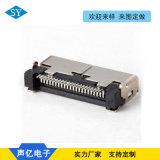 供应SEWON SG2000-22P手机连接器