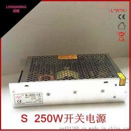 厂家工控36V250W机械仪器设备36V6.9A250W 工业开关电源 LED电源