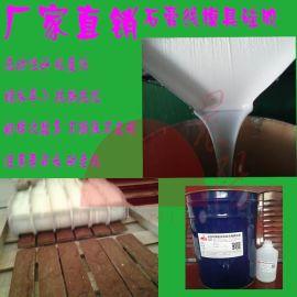 厂家批发乳白色模具硅胶 0-40度可调 模具硅橡胶25kg配固化剂