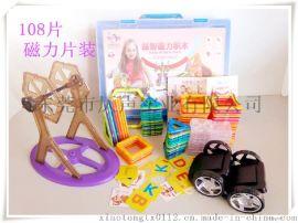 小婷同学益智早教磁性磁力片积木玩具