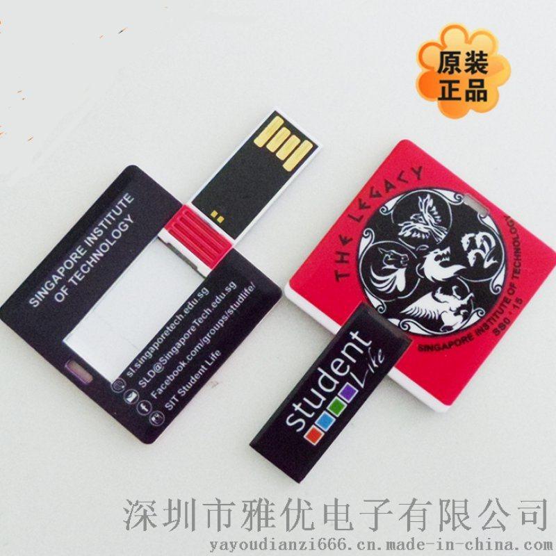 供应正方形翻转式名片u盘 卡片u盘外形礼品 16g 可双面彩印
