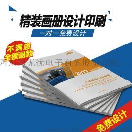 画册印刷价格表及公司画册印刷厂家