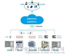 智慧式用电安全多少钱智慧用电管理系统智慧用电监控