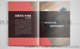 成都宣传册印刷设计及印刷厂家