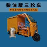 新型移動版電瓶驅動柴油蒸汽清洗機 操作簡單