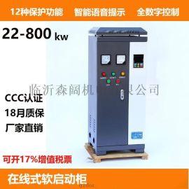 在线式软启动柜320KW成套水泵电机软启动柜