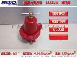 REGO天然气一级减压阀1584VN