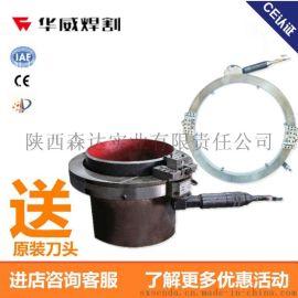 上海华威 ISD-150 外卡式电动管道切割坡口机