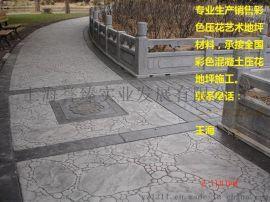 台州仿木纹混凝土压模地坪/舟山彩色艺术地坪