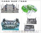 内饰件模具加工生产制造公司厂家定做沙滩车前保险杠模具