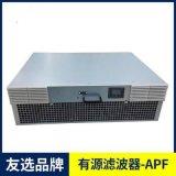 厂家直供 友选 有源滤波器 电气装置