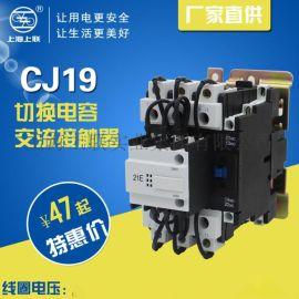 上海人民上海上联切换电容交流接触器CJ19银点