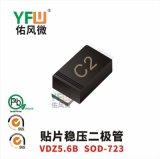 贴片稳压二极管VDZ5.6B SOD-723封装印字C2 YFW/佑风微品牌