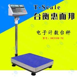 台衡惠而邦XK3108-TC高精度计数台称 30kg60KG100公斤计数称磅秤