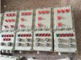 風機防爆控制箱/BXK水泵防爆控制箱廠家
