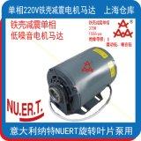 370W鐵殼減震電機馬達旋轉葉片泵用