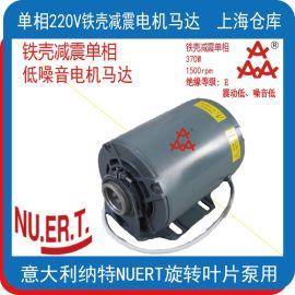 370W铁壳减震电机马达旋转叶片泵用