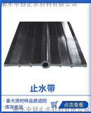 建築工程國產優質中埋式橡膠止水帶生產廠家