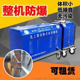 高压水刀小型便携式水刀切割机切割油罐输油管道
