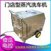 電加熱蒸汽清洗機商用 工業油污清洗設備