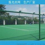 日字型足球场围网规格样式@三横梁球场体育围栏网