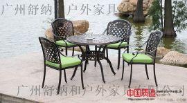 舒納 和陽臺桌椅套裝組合歐式家具鑄鋁工藝