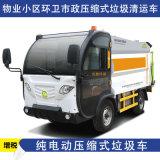 环卫新能源垃圾压缩车 纯电动压缩式垃圾清运车