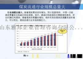 济宁可行性研究报告供应商现货 立项报告多少钱