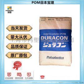 POM/日本宝理/M90-44高流动电线电缆