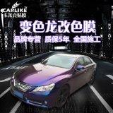 变色龙改色膜 亮面钻石紫魅蓝汽车改色贴膜车身贴纸