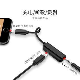 蘋果音頻轉接線3.5mm二合一功能