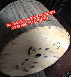 上门回收甘肃通信光缆兰州高价回收室外架空24芯光纤