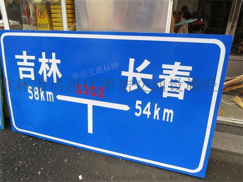 齐齐哈尔市道路标志牌 交通标志牌