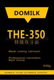 DOMILK THE350特級攻牙油