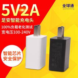 厂家直销5v2a单口万能充电器
