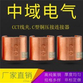 CCT C型线夹 钳压式线夹 连接端子 线路接头