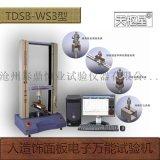 天枢星牌TDSB-WS3型人造饰面板电子万能试验机